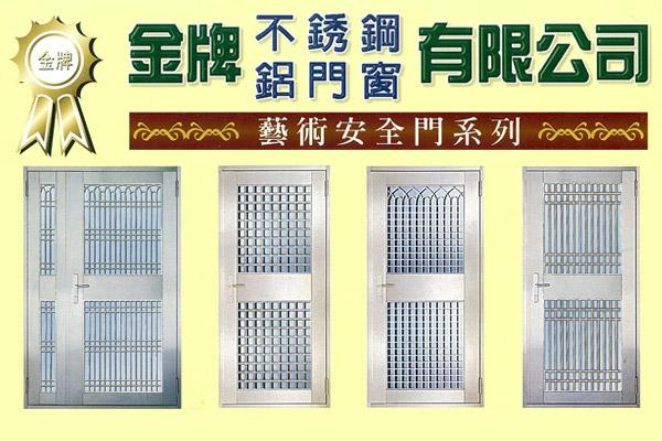 金牌不�袗�鋁門窗行為您提供優質的不�袗�防盜門、防盜窗、鋁門窗